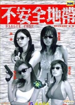 新扎师姐2:不安全地带剧照