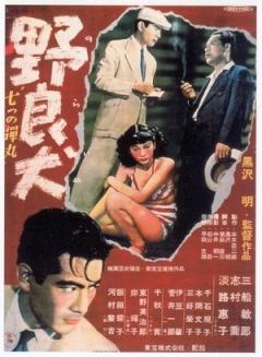 野良犬 1949版剧照