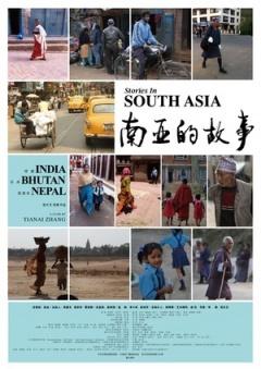南亚的故事剧照