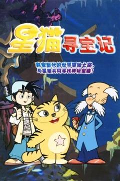 星猫历险记 书法篇剧照