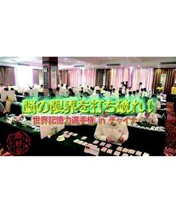 突破大脑极限-世界脑力锦标赛中国站剧照