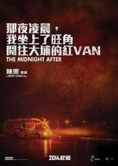 那夜凌晨,我坐上了旺角开往大埔的红van剧照