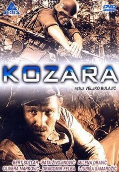 科扎拉之战剧照