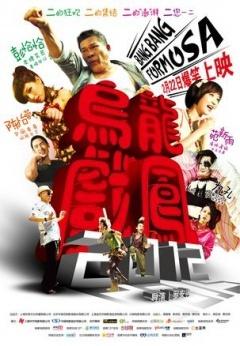 乌龙戏凤2012剧照