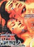 DNA复制人剧照