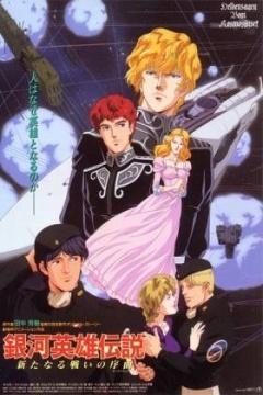 银河英雄传说剧场版 1993:新战争的序曲剧照
