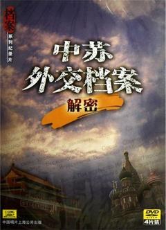 中苏外交档案解密