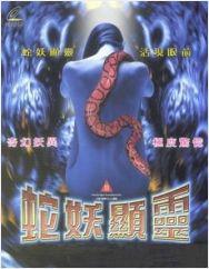 蛇妖显灵剧照