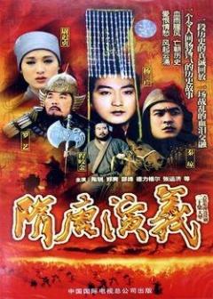 隋唐演义1996版剧照