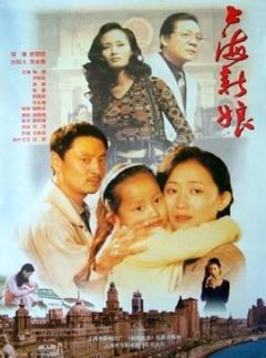上海新娘剧照