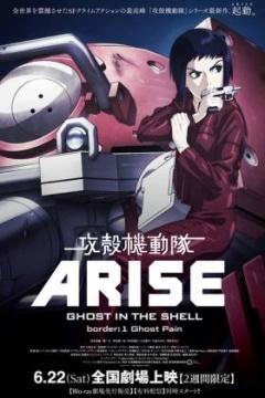攻壳机动队ARISE1 灵魂伤痛剧照
