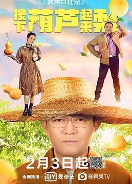 我来自北京之按下葫芦起来梨剧照