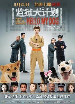 监狱犬计划剧照