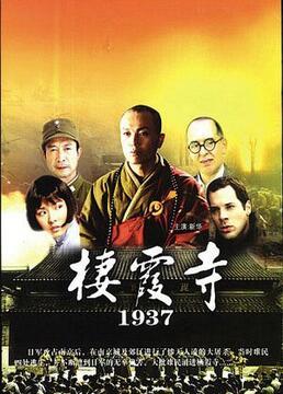 栖霞寺1937剧照