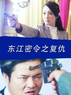 东江密令之复仇剧照