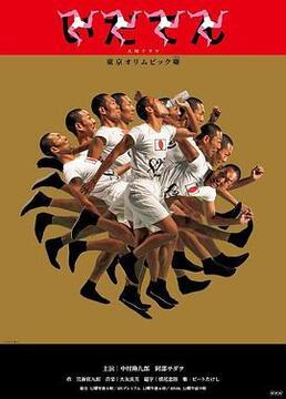 韦驮天东京奥运的故事剧照