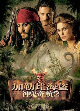 加勒比海盗2:聚魂棺剧照