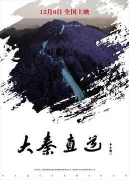 大秦直道剧照