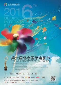 第六届北京国际电影节颁奖典礼剧照