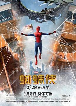 蜘蛛侠:英雄归来剧照