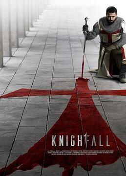 骑士陨落 第一季
