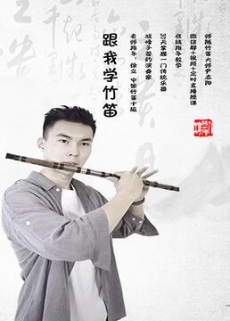 跟我学竹笛剧照