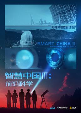 智慧中国第三季剧照