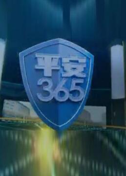 平安365杭州影视剧照