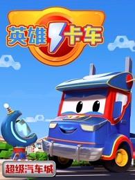 超级汽车城之英雄卡车剧照