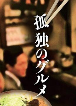 孤独的美食家正月sp井之头五郎漫长的一天剧照