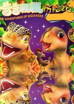 恐龙系列之奇奇颗颗历险记剧照