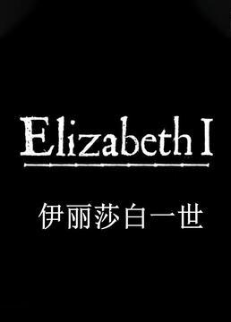 伊丽莎白一世和她的敌人们剧照