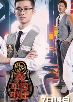 我中国少年第二季剧照