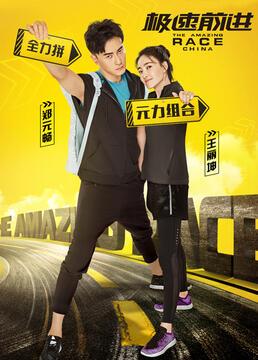 极速前进中国版第四季郑元畅王丽坤