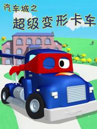 汽车城之超级变形卡车剧照