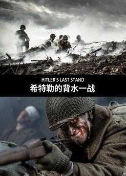 希特勒的最后一战剧照