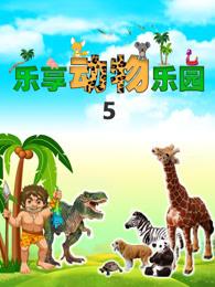 乐享动物乐园第五季剧照