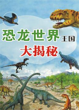 恐龙世界王国大揭秘第一季剧照