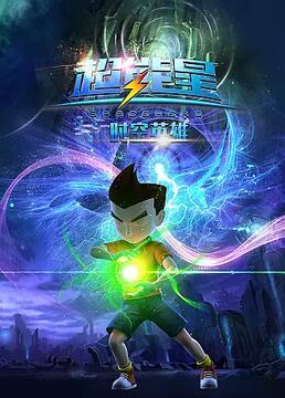 超能星之时空英雄剧照