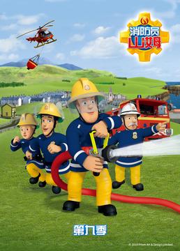 消防员山姆第九季