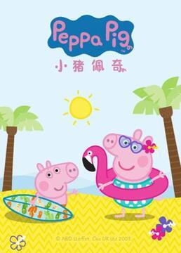 小猪佩奇第七季剧照