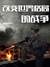 改变世界格局的战争