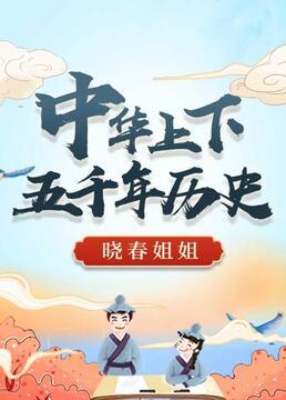 晓春姐姐中华上下五千年历史剧照