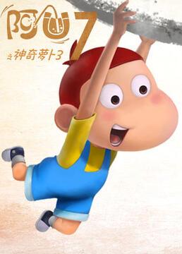 阿优第七季剧照