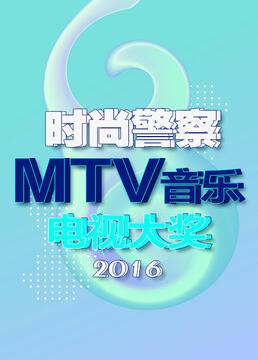 时尚警察mtv音乐电视大奖2016
