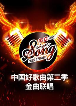 中国好歌曲第二部金曲联唱剧照