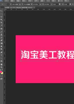 photoshop教程ps海报设计制作淘宝美工教程抠图去水印