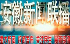 安徽新闻联播剧照
