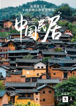 中国民居剧照