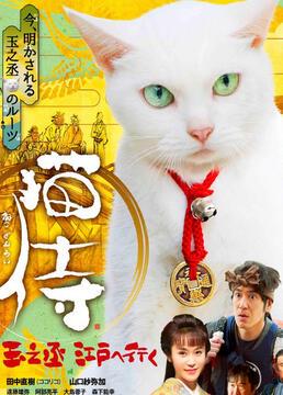 猫侍玉之丞进军江户剧照
